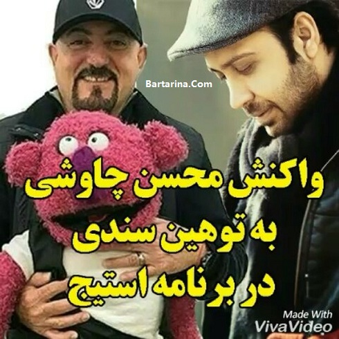 فیلم واکنش محسن چاوشی به توهین سندی در برنامه استیج