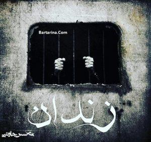 فیلم نماهنگ زندان محسن چاوشی در خندوانه + متن آهنگ
