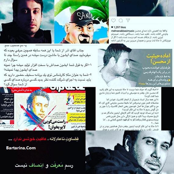 فیلم ماجرای توهین سندی به محسن چاوشی در شبکه افق تلویزیون
