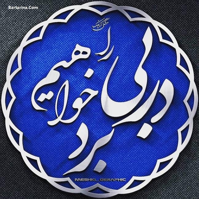 اس ام اس جدید دربی 84 استقلال و پرسپولیس 24 بهمن 95