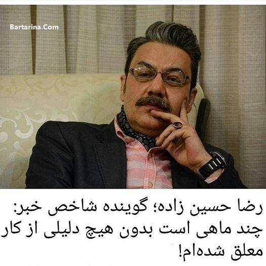 دلیل معلق شدن رضا حسین زاده از گویندگی اخبار تلویزیون سیما