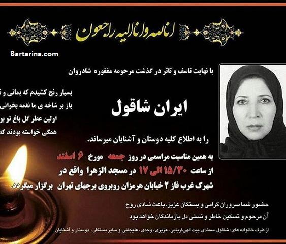 درگذشت ایران شاقول مجری خبر یکشنبه 1 اسفند 95 + دلیل فوت