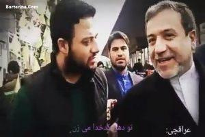 فیلم توهین یک جوان به عراقچی در راهپیمایی 22 بهمن 95