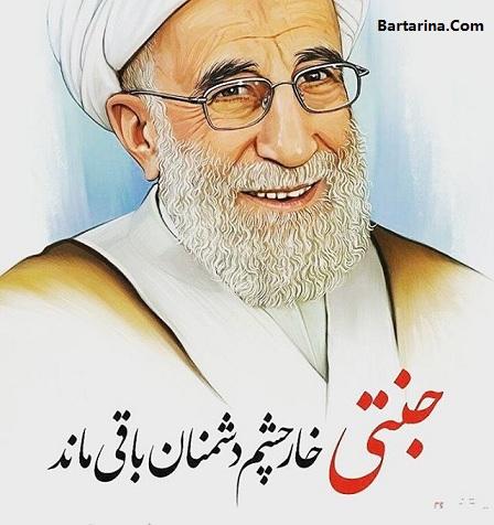 جشن تولد 90 سالگی آیت الله جنتی 3 اسفند 95 + عکس