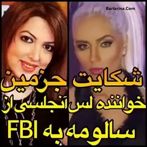 فیلم شکایت جزمین فروزنده خواننده از سالومه سیدنیا به FBI