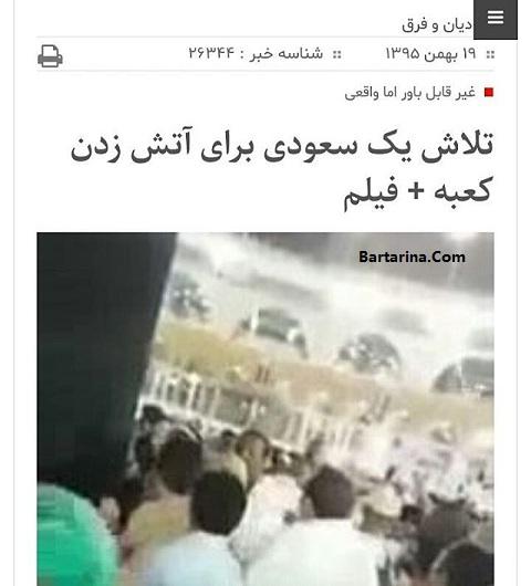 فیلم تلاش یک سعودی برای آتش زدن کعبه خانه خدا + بازداشت