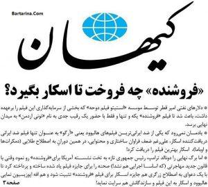 واکنش و حمله کیهان به اسکار فروشنده اصغر فرهادی + عکس