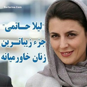 لباس لیلا حاتمی در جشنواره کن زیباترین تیپ زنان خاورمیانه