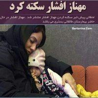 سکته قلبی مهناز افشار ۱۴ بهمن ۹۵ + عارضه قلبی مهناز افشار