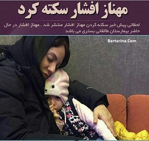 سکته قلبی مهناز افشار 14 بهمن 95 + عارضه قلبی مهناز افشار