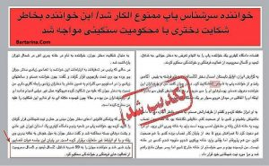 تکذیب شکایت دختر جوان از مجید خراطها و ممنوع الکاری خواننده