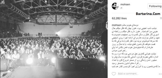 فیلم حمله به کنسرت محسن یگانه با گاز فلفل اشک آور بم کرمان