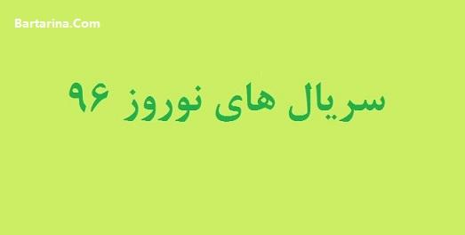 اسامی سریال های عید نوروز 96 تلویزیون + عکس سریال نوروز 96