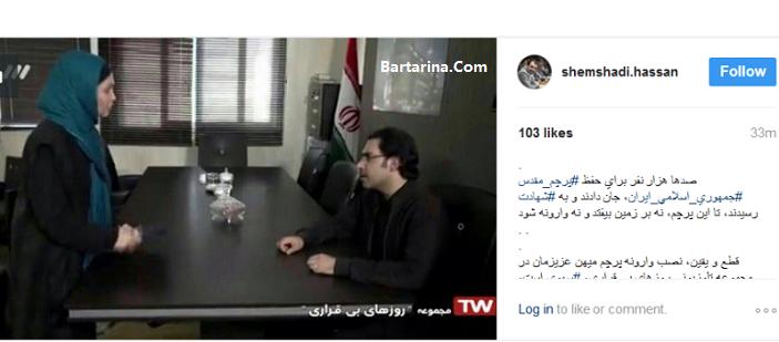 عکس پرچم وارونه و برعکس ایران در سریال روزهای بی قراری