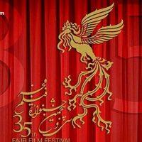 اسامی برندگان سیمرغ بلورین جشنواره فیلم فجر ۹۵ لو رفت