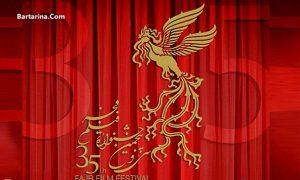 اسامی برندگان سیمرغ بلورین جشنواره فیلم فجر 95 لو رفت