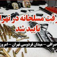 فیلم سرقت مسلحانه از صرافی تهران با کلاشینکف ۲۸ بهمن ۹۵