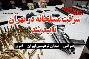 فیلم سرقت مسلحانه از صرافی تهران با کلاشینکف 28 بهمن 95