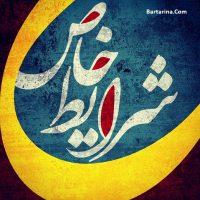 زمان شروع برنامه شرایط خاص رضا رشیدپور بعد از بیماری + فیلم