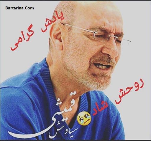 درگذشت سیاوش قمیشی خواننده 26 بهمن 95 + دلیل فوت قمیشی