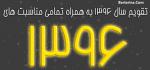 دانلود تقویم ۹۶ برای گوشی اندروید و کامپیوتر + تقویم سال ۹۶