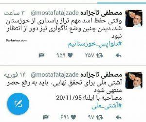 توییت جنجالی مصطفی تاجزاده درباره خوزستان و مدافعان حرم