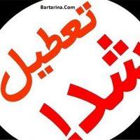 تعطیلی مدارس کشور و ادارات بعد انتخابات شنبه ۳۰ اردیبهشت ۹۶