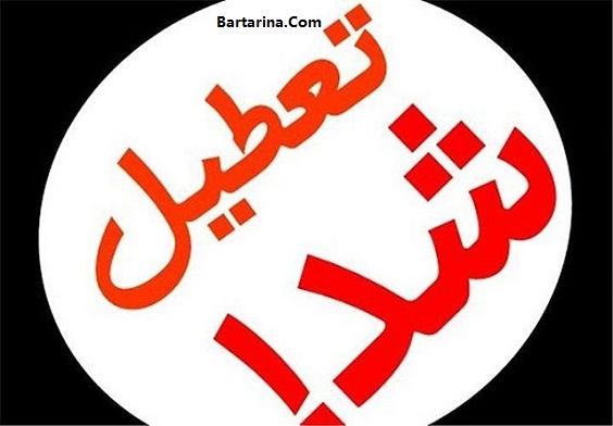 تعطیلی مدارس و ادارات دوشنبه 30 اسفند 95 از شایعه تا واقعیت