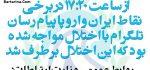 دلیل قطعی و فیلتر شدن تلگرام در ایران پنجشنبه ۱۴ بهمن ۹۵