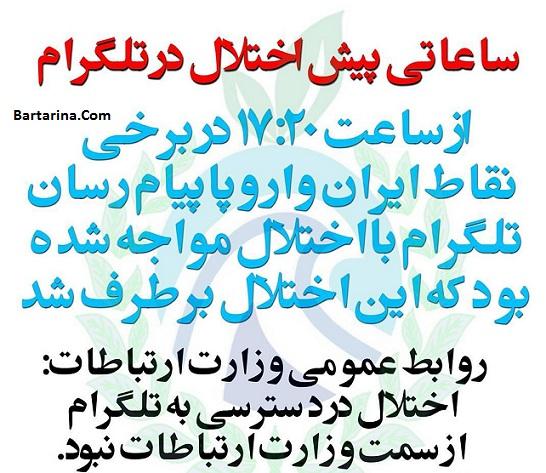 دلیل قطعی و فیلتر شدن تلگرام در ایران پنجشنبه 14 بهمن 95