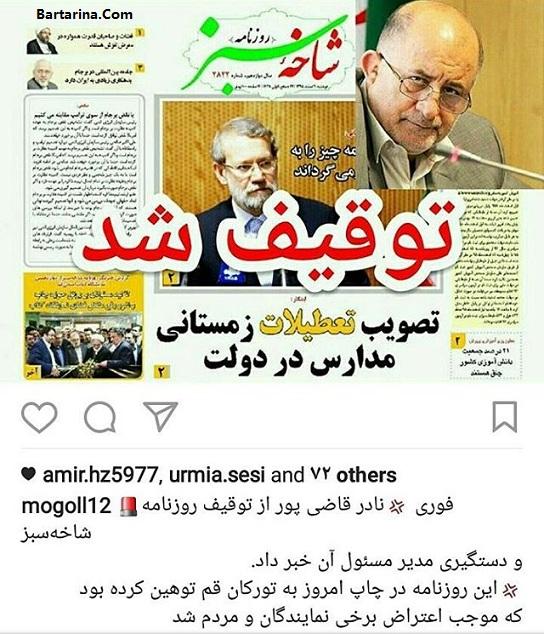 انوشه انصاری با طرح شال مشهد + عکس