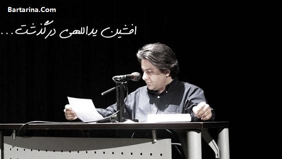 دلیل فوت افشین یداللهی شاعر + درگذشت افشین یداللهی