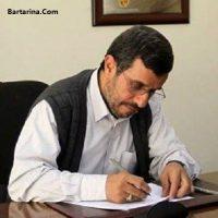 بیانیه دوم احمدی نژاد در پاسخ به روحانی ۱۷ اسفند ۹۵ + عکس