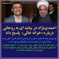 پاسخ محمود احمدی نژاد به روحانی درباره خالی بودن خزانه دولت