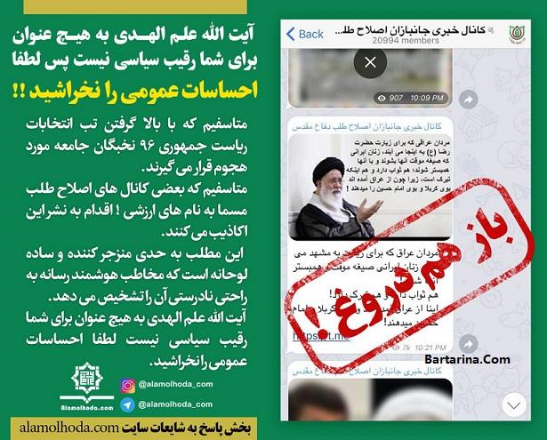 صیغه شدن زنان ایرانی توسط مردان عراقی از زبان علم الهدی