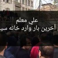 فیلم مراسم تشییع جنازه و خاکسپاری علی معلم ۲۵ اسفند ۹۵