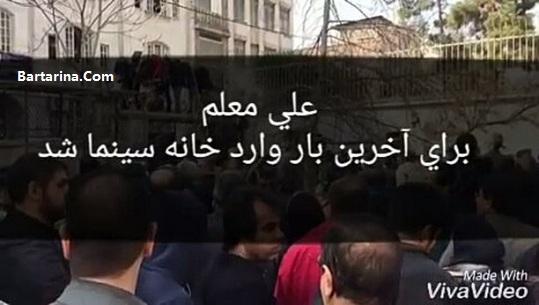 فیلم مراسم تشییع جنازه و خاکسپاری علی معلم 25 اسفند 95