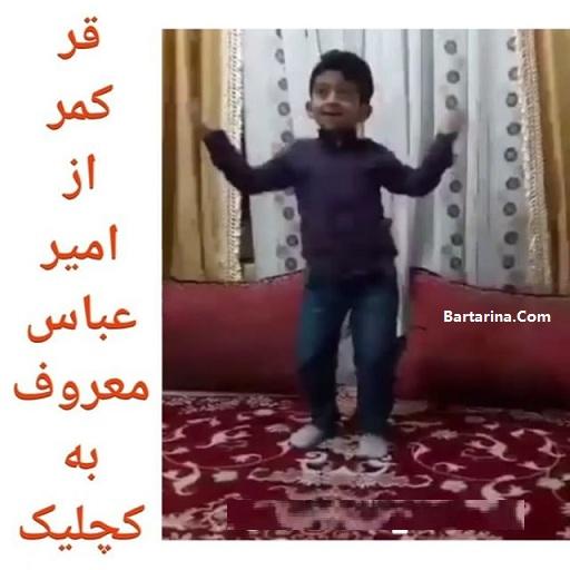 فیلم خنده دار رقص امیر عباس معروف به کچلیک پسر مازندرانی