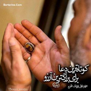 اس ام اس و عکس نوشته لیله الرغائب شب آرزوها 10 فروردین 96