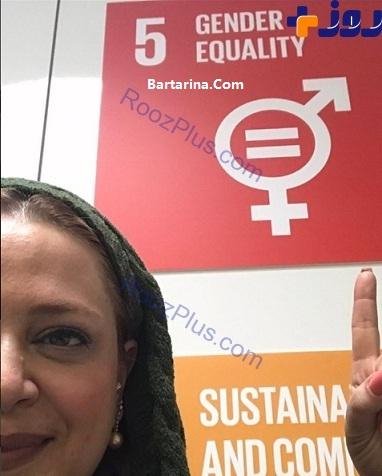 عکس فمینیستی بهاره رهنما در سازمان ملل برای عید نوروز 96