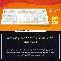 قبض برق بهمن ۹۵ خوزستانی ها رایگان شد + دلیل و توضیحات