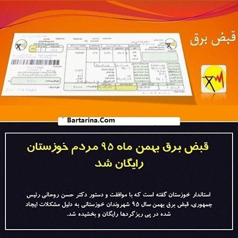 قبض برق بهمن 95 خوزستانی ها رایگان شد + دلیل و توضیحات
