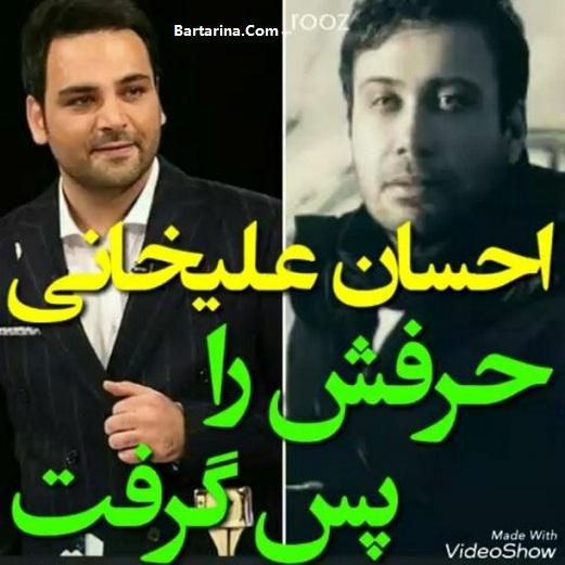 فیلم واکنش احسان علیخانی درباره جنجال محسن چاوشی در سه ستاره