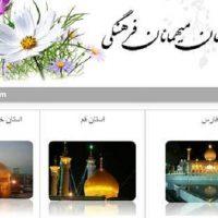 سایت ثبت نام ستاد اسکان فرهنگیان برای عید نوروز ۹۶