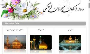سایت ثبت نام ستاد اسکان فرهنگیان برای عید نوروز 96