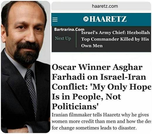 فیلم جنجالی مصاحبه اصغر فرهادی با روزنامه اسرائیلی هاآرتص