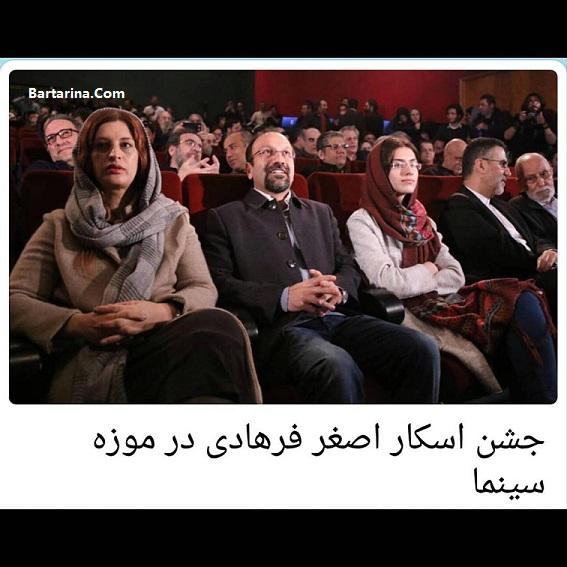 فیلم جشن اسکار اصغر فرهادی در موزه سینما 13 اسفند 95
