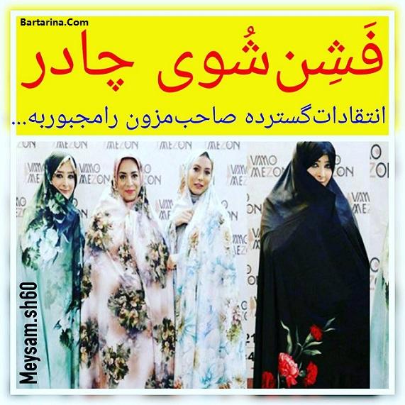 جنجال فشن شوی چادر با حضور بازیگران زن و دختر صفار هرندی