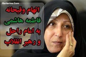 فیلم توهین وقیحانه فاطمه هاشمی به امام خمینی و رهبر انقلاب
