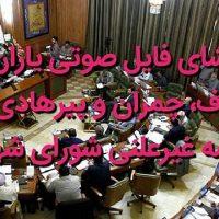دانلود افشای فایل صوتی لو رفته در شورای شهر تهران